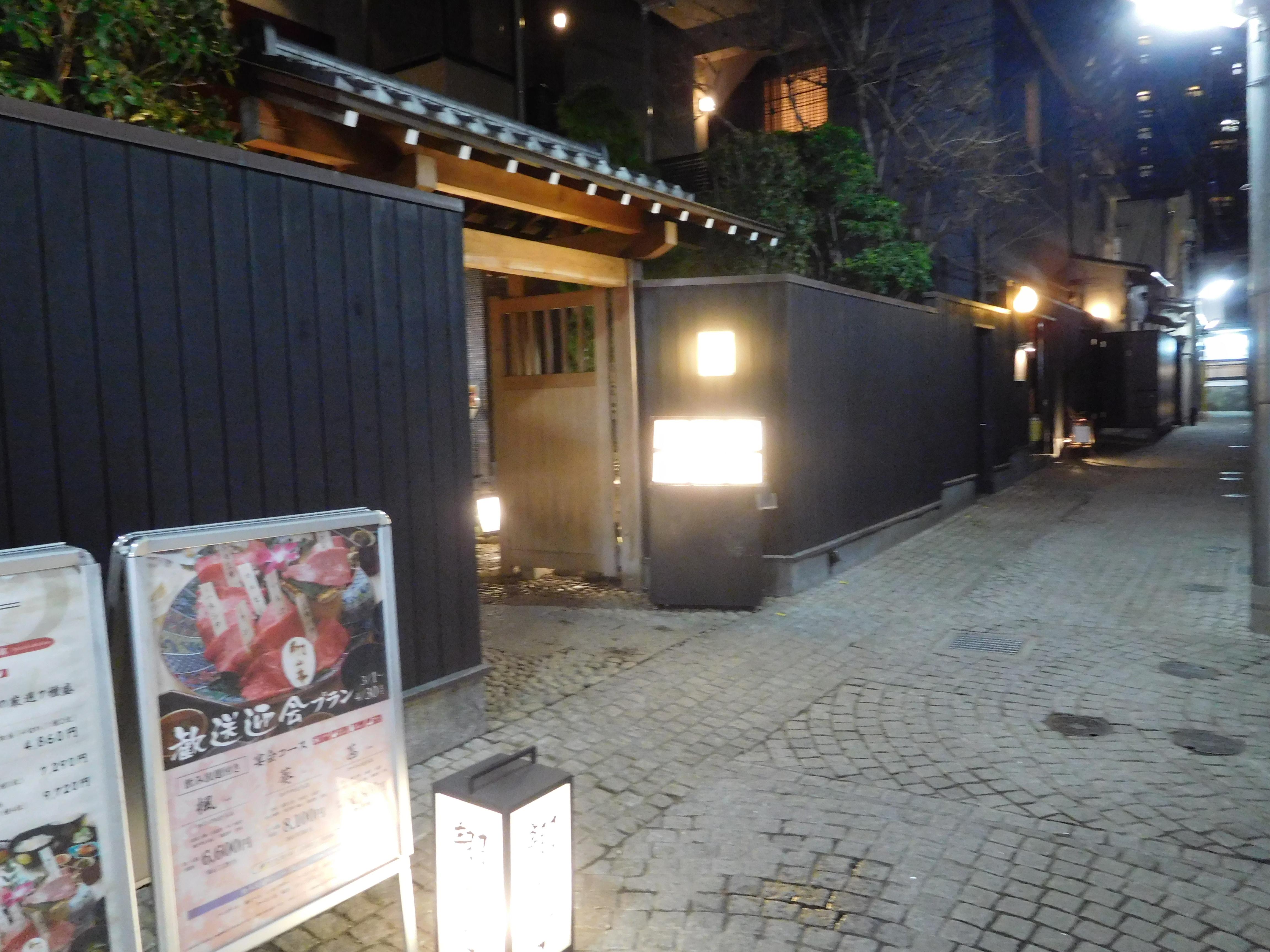 翔山亭 神楽坂本館|かくれんぼ横丁の落ち着いた焼肉店(ディナー)