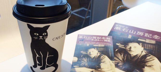 漱石山房記念館・CAFE SOSEKI|ブックカフェでのんびり読書
