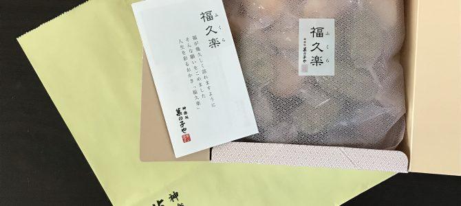 菓の子や|お土産におすすめ!チョコレートおかき「福久楽(ふくら)」