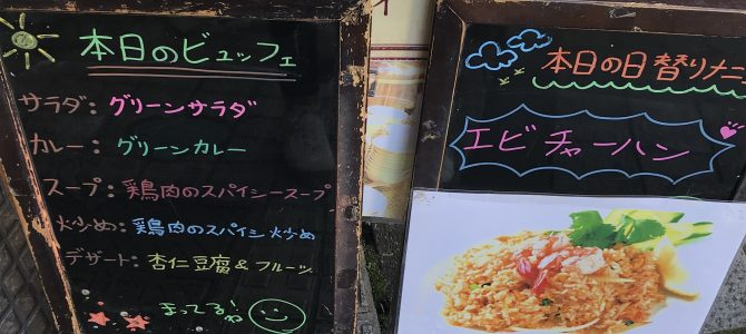 アジアンタワン神楽坂店|タイ料理 ランチビュッフェ(990円)
