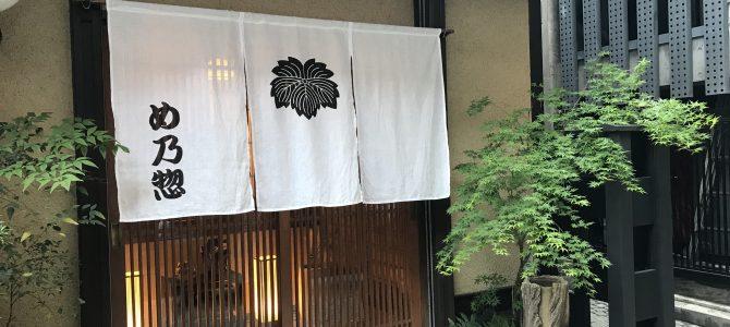 め乃惣(めのそう)|石畳の路地裏にある老舗割烹の海老しんじょ膳